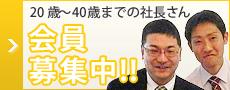 20~40歳までの社長さん 会員募集中!!