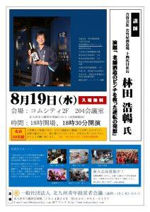 【8月一般公開例会】
