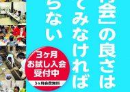 7月 拡大例会のお知らせ